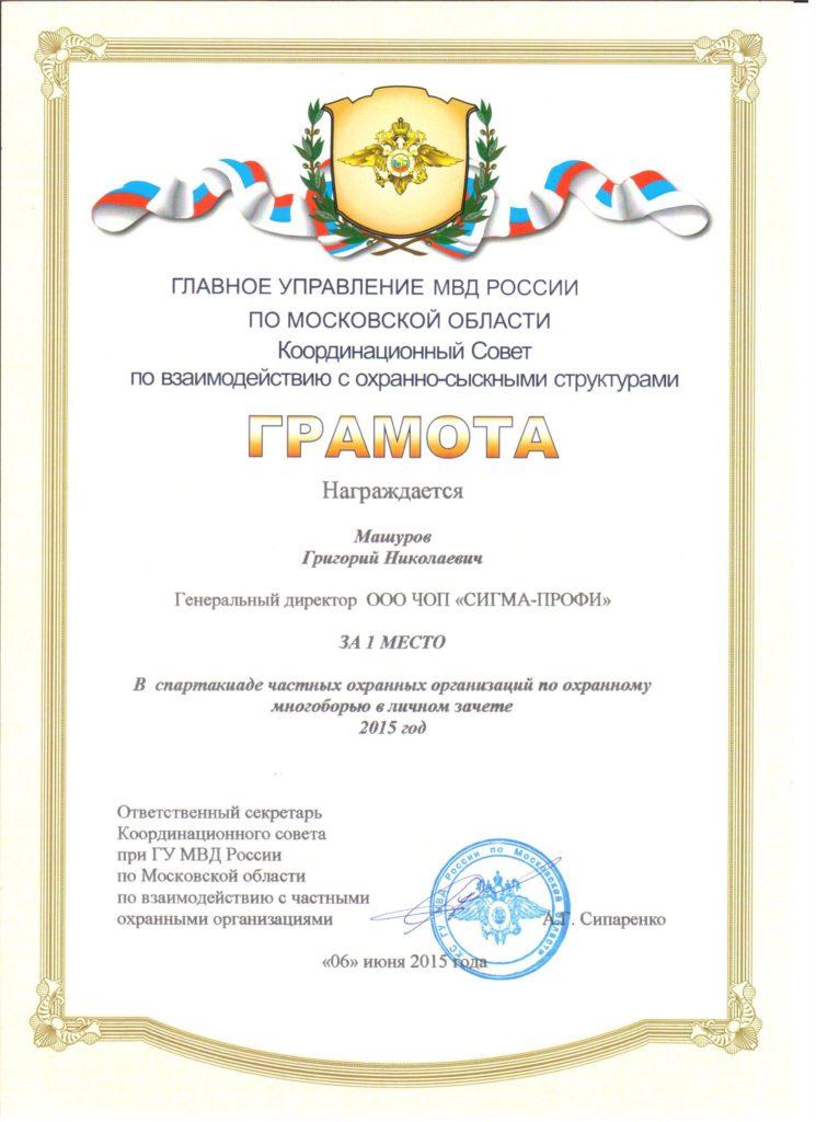 Генеральный директор «СИГМА-ПРОФИ» занял первое место по стрельбе на спартакиаде