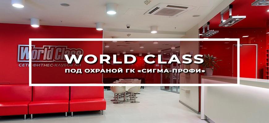 World Class под охраной ГК «Сигма-Профи»