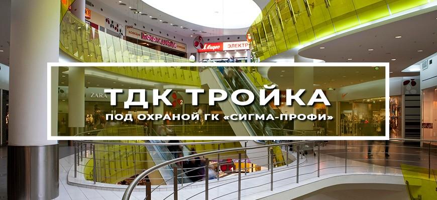 ТДК «Тройка» под охраной ГК «Сигма-Профи»