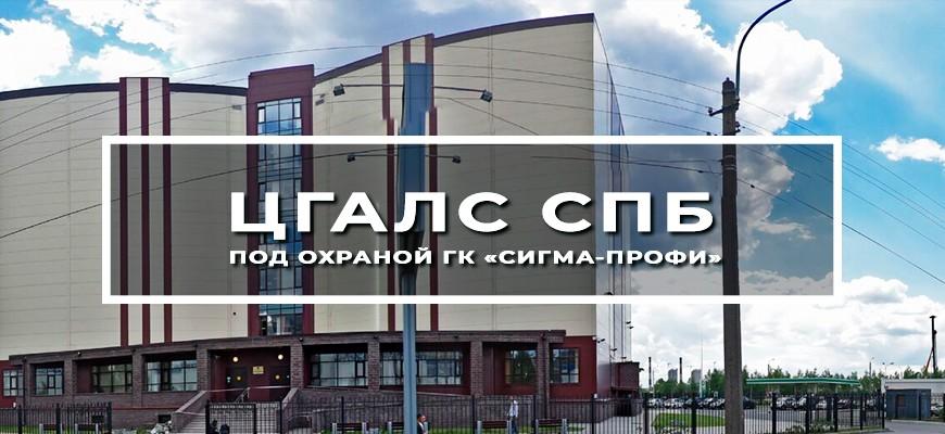 ЦГАЛС СПБ под охраной ГК «Сигма-Профи»