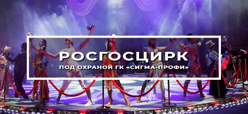 ФКП «Росгосцирк» под охраной ГК «Сигма-Профи»