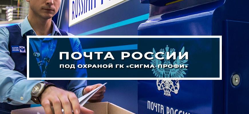 ФГУП «Почта России» под охраной ГК «Сигма-Профи»