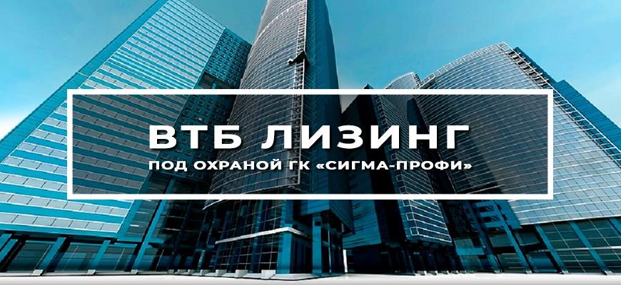 Лизинговая компания «ВТБ Лизинг» - под охраной ГК «Сигма-Профи»