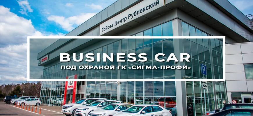 """Бизнес Кар"" под охраной ГК ""Сигма-Профи"""
