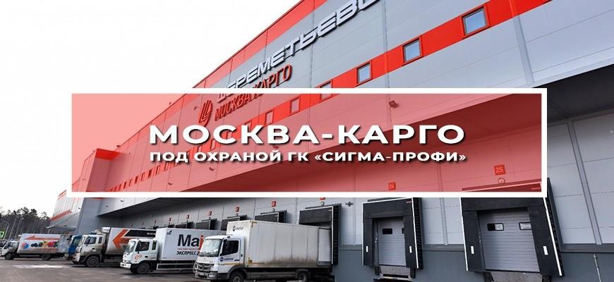 «Москва-Карго» под охраной ГК «Сигма-Профи»