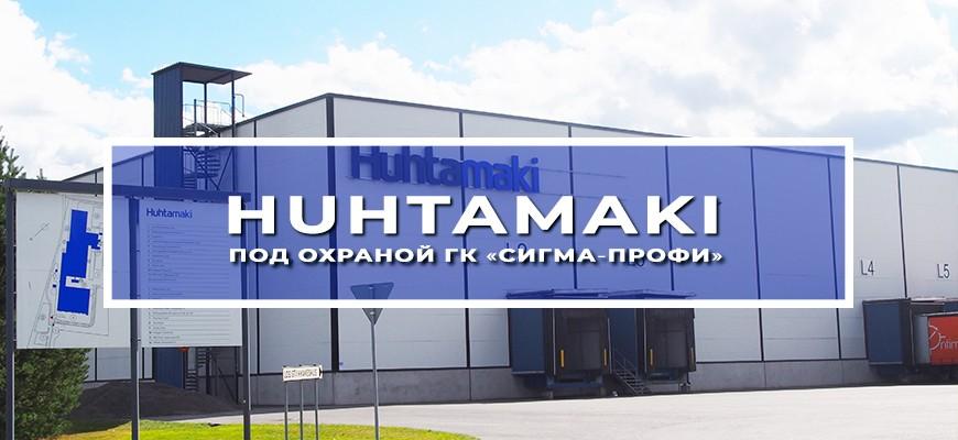 «Huhtamaki» под охраной ГК «Сигма-Профи»