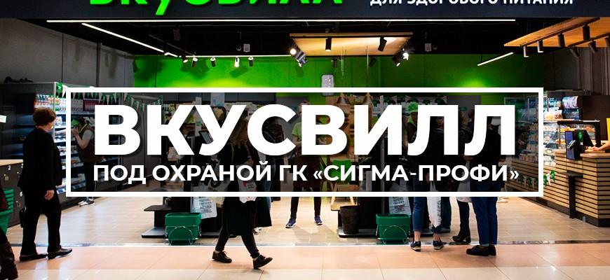 ВкусВилл под охраной ГК «Сигма-Профи»