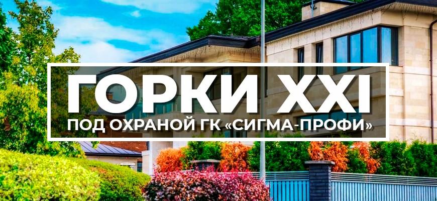 Взяли под охрану коттеджный поселок «Горки XXI»