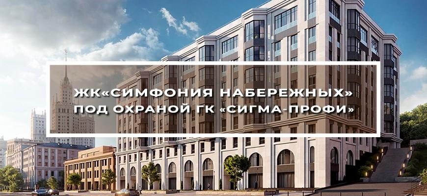 «Симфония набережных» под охраной ГК «Сигма-Профи»